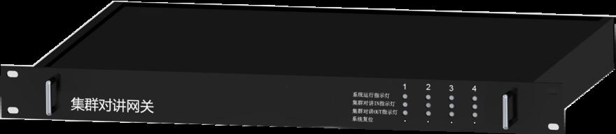 集群对讲网关.jpg